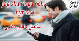 محادثة باللغة السويدية